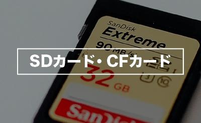 SDカード・CFカード