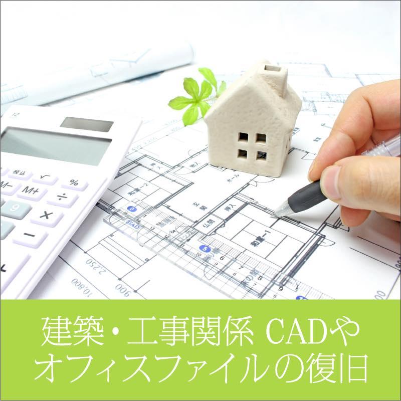 アイキャッチ 建築工事関係