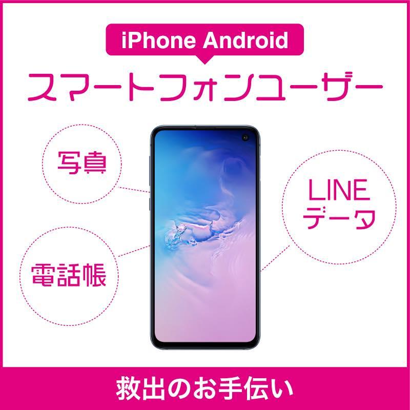 アイキャッチ iPhone Android