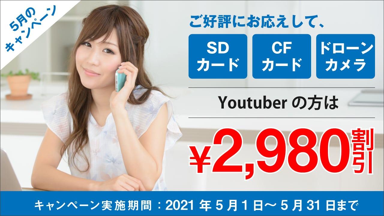 2021年05月渋谷データ復旧便